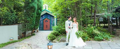 【満足度No1】実際の婚礼フレンチコース&森のリゾートW体験
